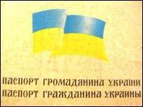 """В паспорта вернут графу \""""национальность\"""""""