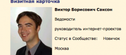 """Виктор Саксон, руководитель web-сайта \""""Ведомостей\"""", порочит репутацию «Индепендент Медиа»?"""
