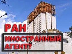 Владимир Леонов: РАН - Иностранный агент?