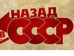 Новость на Newsland: Если бы сохранился СССР...