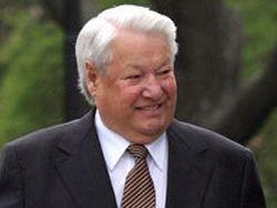 Простили ли вы лично Ельцина?