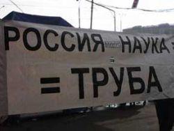 """КПРФ обжалует """"реформу"""" РАН в Конституционном суде"""