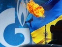 Власти Украины решают вопрос о долгах Нафтогаза