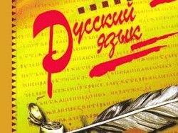 Новость на Newsland: США: в университете Флориды изучают русский язык