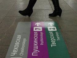 Создание напольной навигации в метро оценили в 117, 887 млн