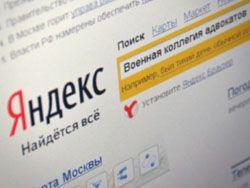 Яндекс защитил поисковые подсказки в суде