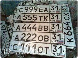 Россияне все-таки смогут покупать  красивые  номера