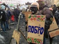 О том, как может завершиться украинская смута