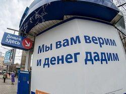 В Центробанке оценили долги россиян по кредитам