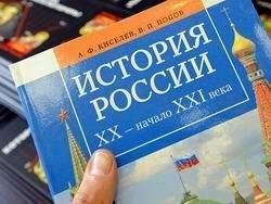 Иностранцев привлекут к созданию учебника истории РФ