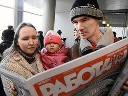 Минтруд: официальная безработица в России растет