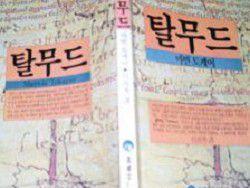Новость на Newsland: В Южнокорейских школах изучают Талмуд