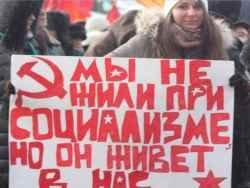 Новость на Newsland: Число сторонников социализма в РФ растет год от года