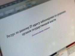 Новость на Newsland: Суд признал законной блокировку сайта