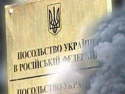 Новость на Newsland: У посольства Украины в Москве усилены меры безопасности