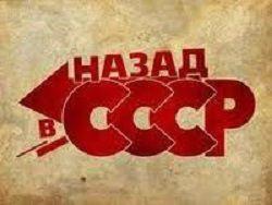 Новость на Newsland: 42% россиян хотят обратно в СССР