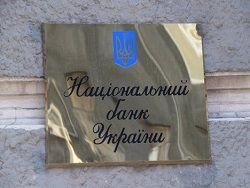 Нацбанк Украины ограничил снятие средств со счетов в гривнах