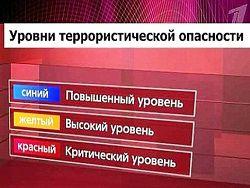 """В Омске установлен """"синий"""" уровень террористической опасности"""