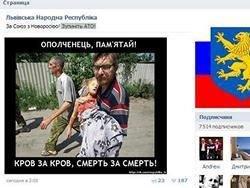 На Украине возбудили уголовное дело против виртуальной республики
