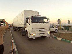 Новость на Newsland: Караван с гуманитарной помощью повернул обратно в Россию