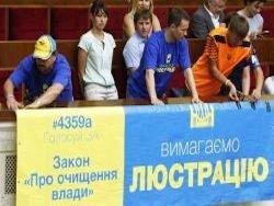 Новость на Newsland: Люстрация по рецепту Майдана