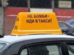 Новость на Newsland: Такси в России станут дешевыми, но нелегальными
