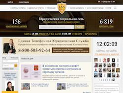 Сайт 9111.ru уже опубликовал 4 млн бесплатных юридических советов