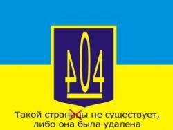 100 лет Украине