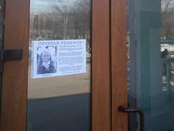 Новость на Newsland: Пропавших детей начнут искать через три часа