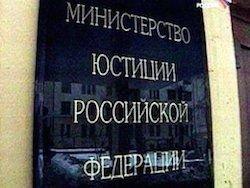 Новость на Newsland: Минюст может отозвать иск о ликвидации