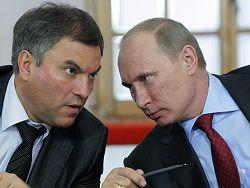 Володин: есть Путин - есть Россия, нет Путина - нет России