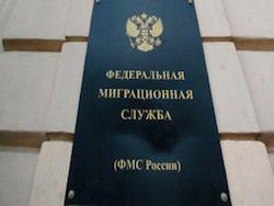Новость на Newsland: ФМС: въезд в РФ закрыт для 1,3 млн иностранцев