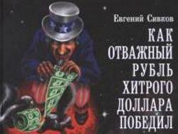 Курс доллара взлетел до 65 рублей на Московской бирже. Евро превысил отметку в 72 рубля - Цензор.НЕТ 8727