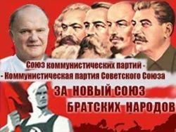 Новость на Newsland: В Минске пройдет XXXV съезд КПСС