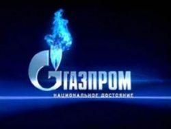 Новость на Newsland: Газпром заплатит штраф за снижение экспорта газа в ЕС
