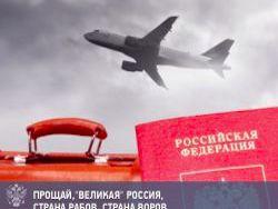 Новость на Newsland: Росстат зафиксировал рекордную волну эмиграции