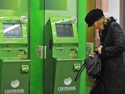 Новость на Newsland: Сбербанк дважды списал деньги со счетов клиентов из-за ошибки