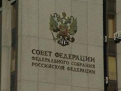 Новость на Newsland: Закон о деофшоризации экономики одобрен Совфедом