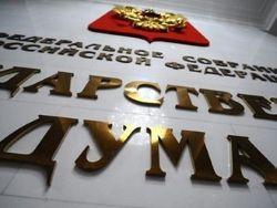 Новость на Newsland: Российские депутаты готовы сотрудничать с новой Радой
