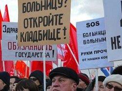 Новость на Newsland: В Москве началась акция против сокращений медработников