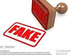 Новость на Newsland: Роскомнадзор: фейковые аккаунты в соцсетях — нарушение закона