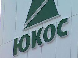 Новость на Newsland: Экологи подадут иск к ЮКОСу на 2 миллиарда долларов