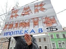 Новость на Newsland: Госдума не поддержит валютных ипотечников до конца года