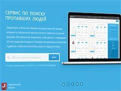 Новость на Newsland: В Москве появилась электронная система поиска пропавших людей