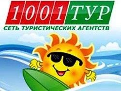 """Агентство 1001"" объявило о банкротстве"