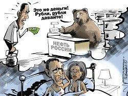 Что будет с рублем или Последний ход Путина