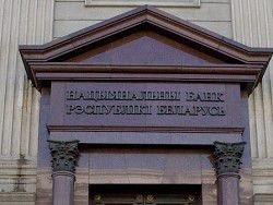 Нацбанк Белоруссии снизил комиссию при покупке валюты
