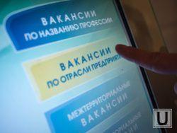 Новость на Newsland: Полмиллиона россиян останутся без работы