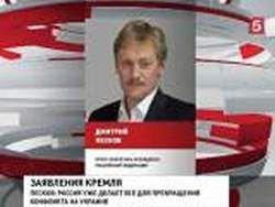 Россия делает всё возможное для прекращения украинского кризиса