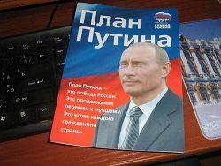 Новость на Newsland: Современные русские мифы